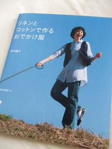 [Pattern Review]リネンとコットンで作るおでかけ服(NHK出版)