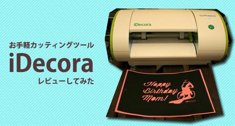 iDecoraが来ましたよ