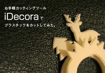 iDecoraでドッグチャームとリング