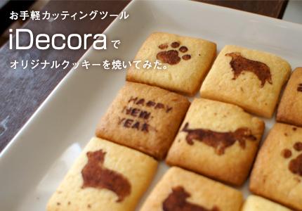 iDecoraでオリジナルクッキー焼いてみた