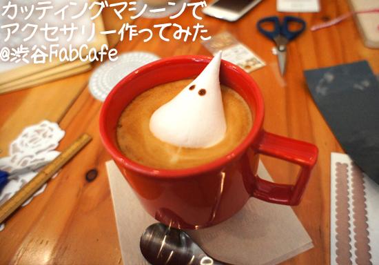 iDecoraワークショップ@渋谷FabCafeレポート