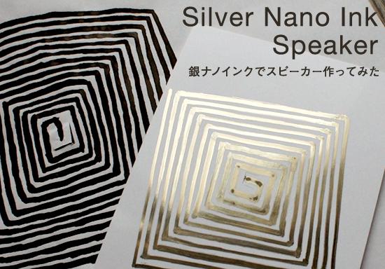 銀ナノインクでスピーカー作ってみた