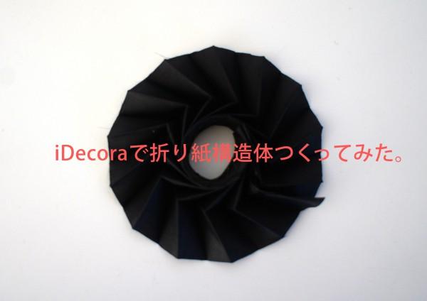 折り紙構造をiDecoraで作る
